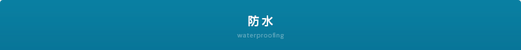 防水 waterproofing